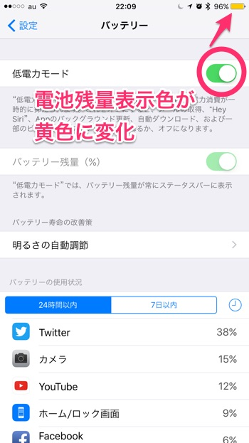 iPhone-Low-Power-mode-5