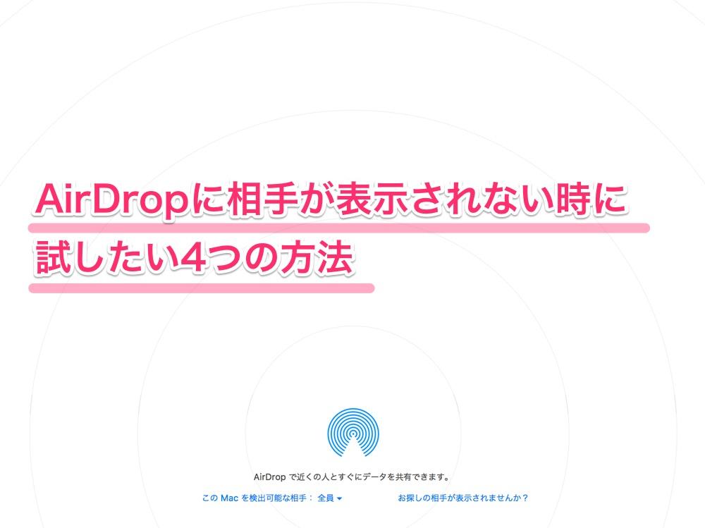 出 こない て ドロップ エア AirDropで表示される自分の名前を変更する方法と見えないようにする方法