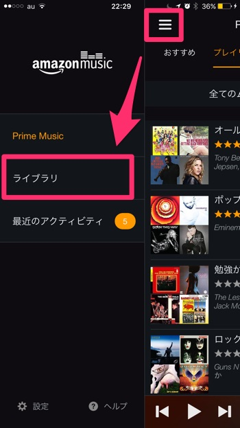 Amazon-Music-14
