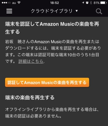Amazon-Music-5