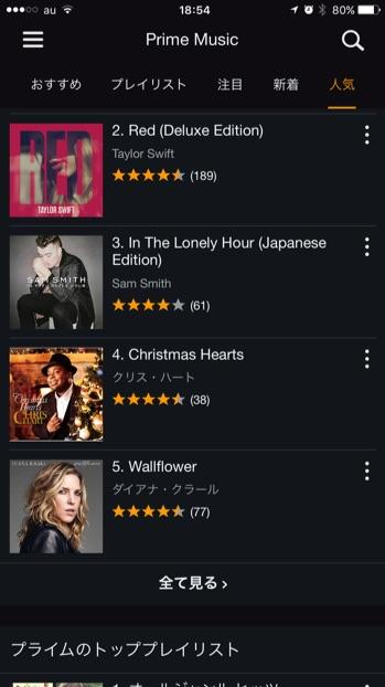 Amazon-Music-7