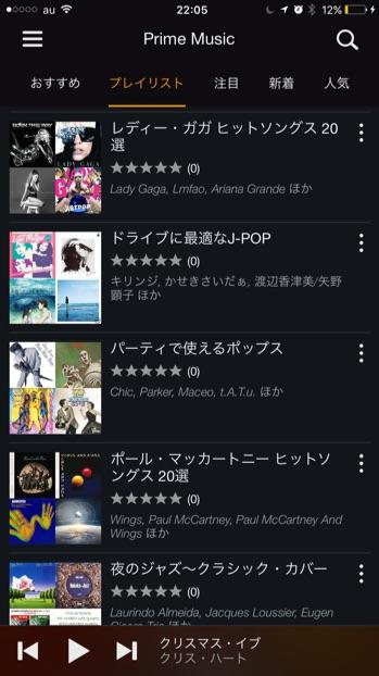 Amazon-Music-9