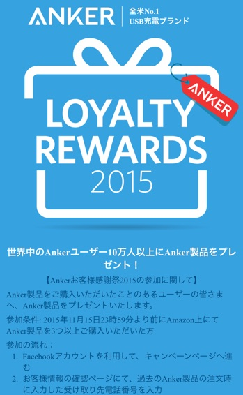 Anker-Loyalty-Rewors-2015-2