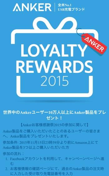 Anker-Loyalty-Rewors-2015-2