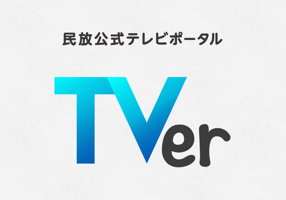 TVer-1