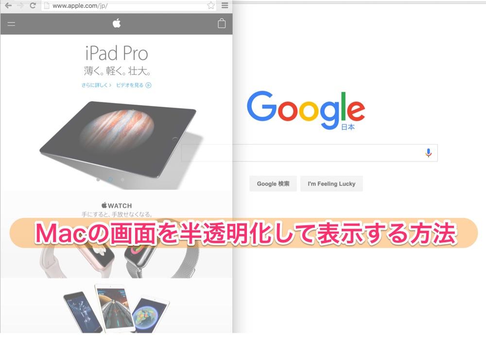 Macでウィンドウを半透明化して作業を効率化する方法が便利!