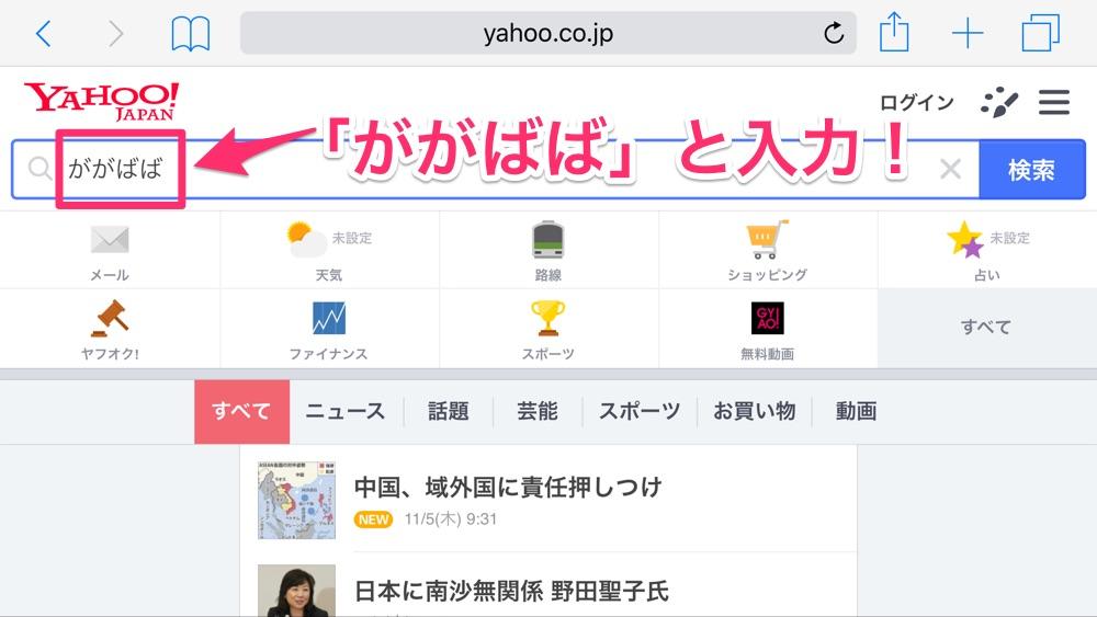 Yahoo!で「ががばば」と検索すると大変なことに!