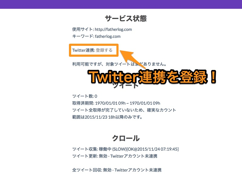 how-to-fix-twitter-share-count-of-sns-count-cashe-4-2
