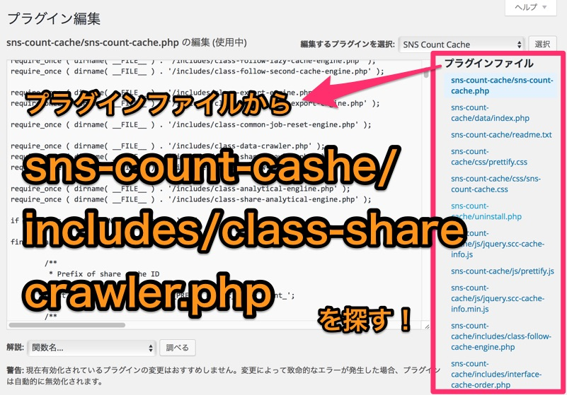 how-to-fix-twitter-share-count-of-sns-count-cashe-6