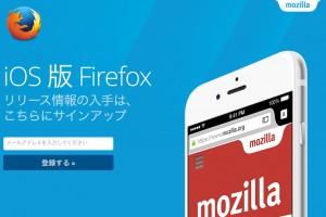 iOS-Firefox-Release-1