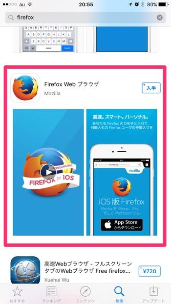 iOS-Firefox-Release-2