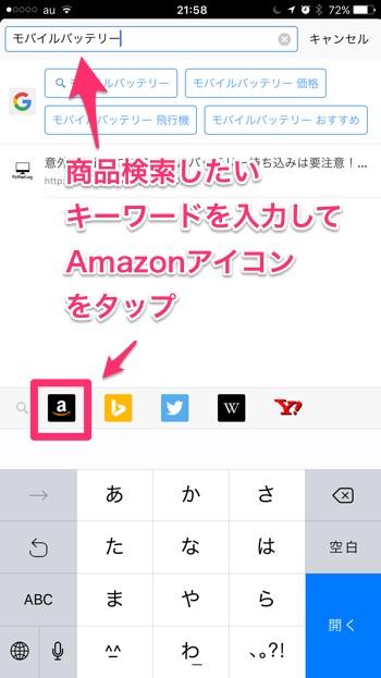 iOS-Firefox-Release-8