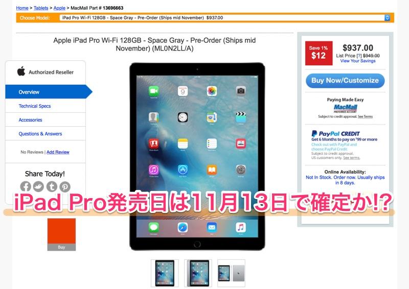 iPad Pro発売日は11月13日で確定!?一部で予約開始