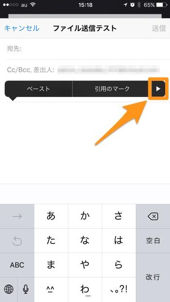 iOS-9.2-Mail-Drop-2