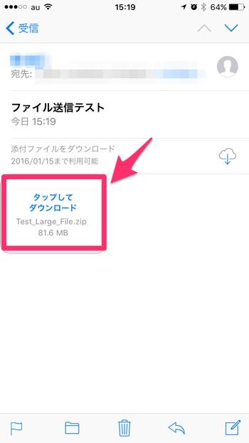 iOS-9.2-Mail-Drop-8