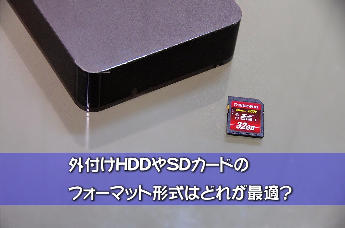Best-File-Format-for-HDD-and-SD-1