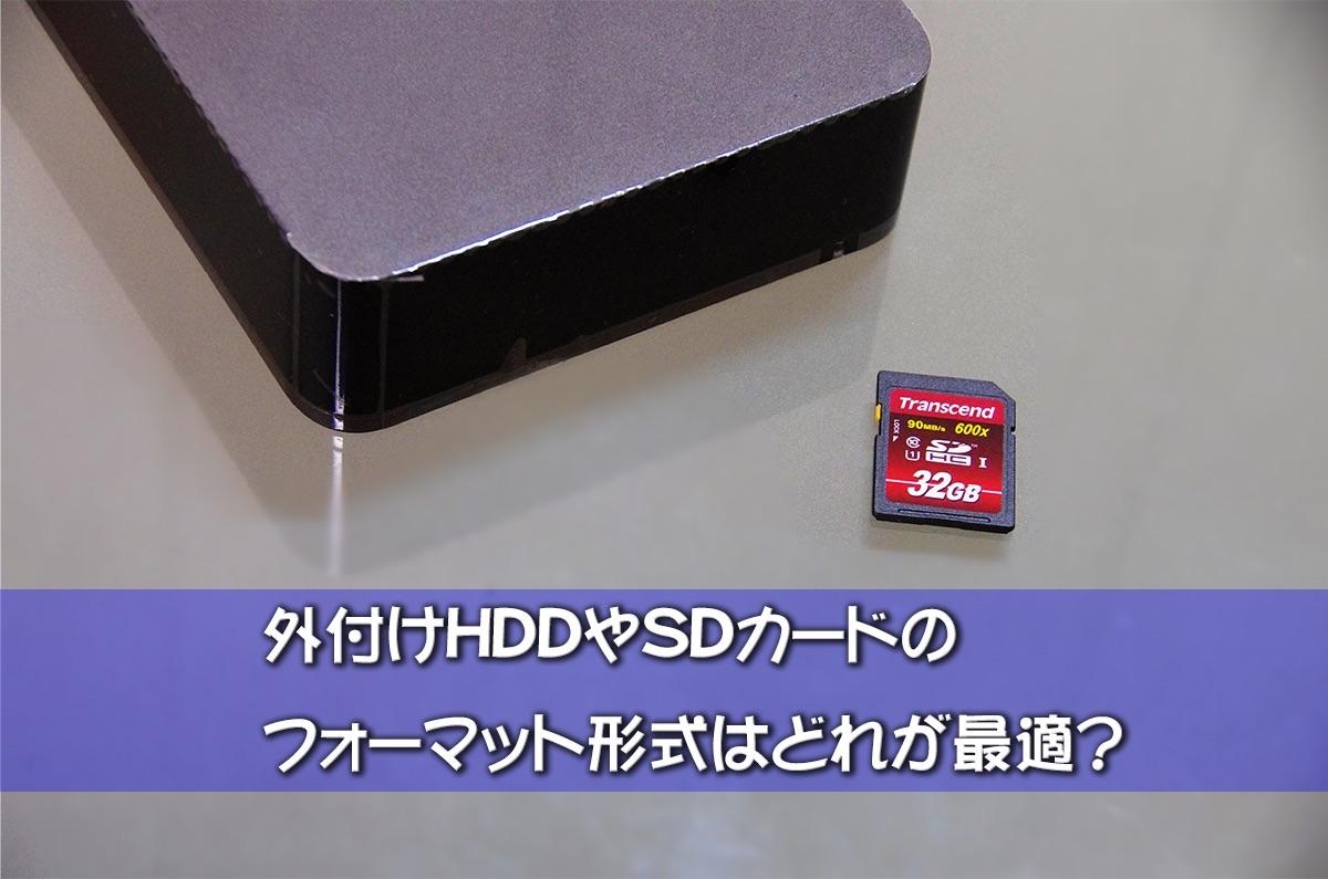 外付けHDDやSDカードのフォーマット形式はどれが最適?各種類の特徴を比較!