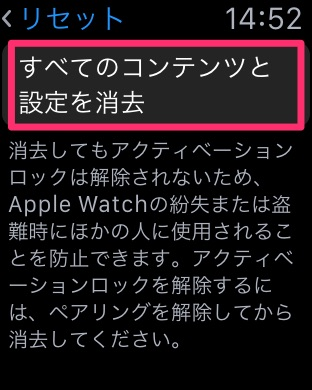 How-To-Initialize-Apple-Watch-14