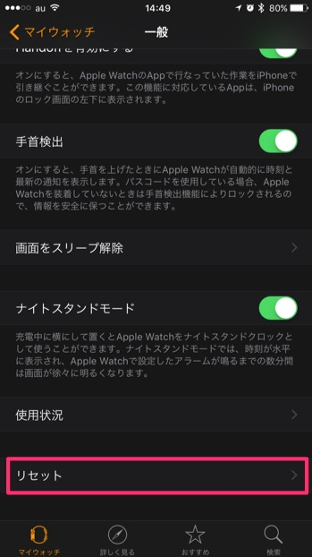 How-To-Initialize-Apple-Watch-4