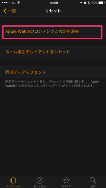 How-To-Initialize-Apple-Watch-5