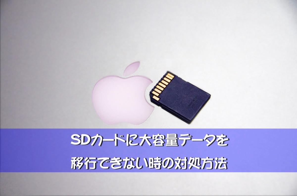 SDカードに大容量データを移行できない時の対処方法!