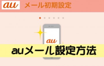 How-to-set-up-up-au-mail