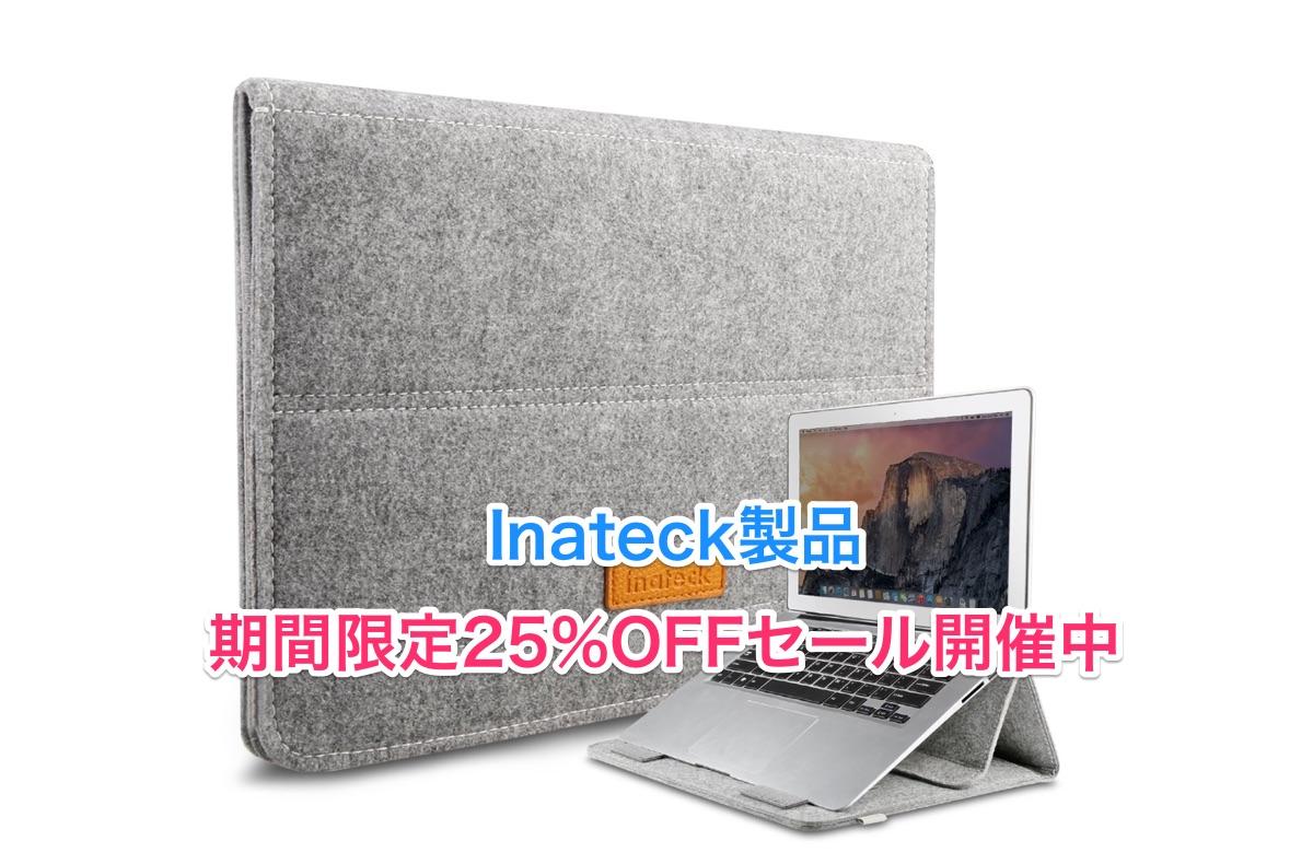 Inateck製品がAmazonで25%OFFセールを開催中!期間12/14〜20日まで!