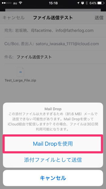 iOS-9.2-Mail-Drop-6