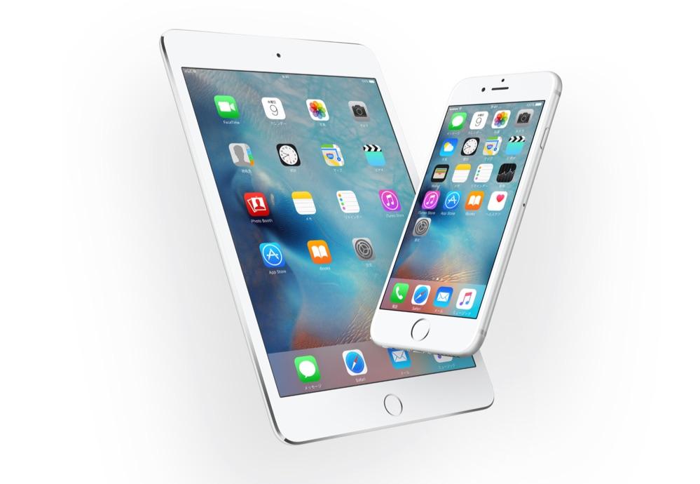 iPhoneやiPad最新のiOS 9.2が公開!アップデート後の不具合など大丈夫?