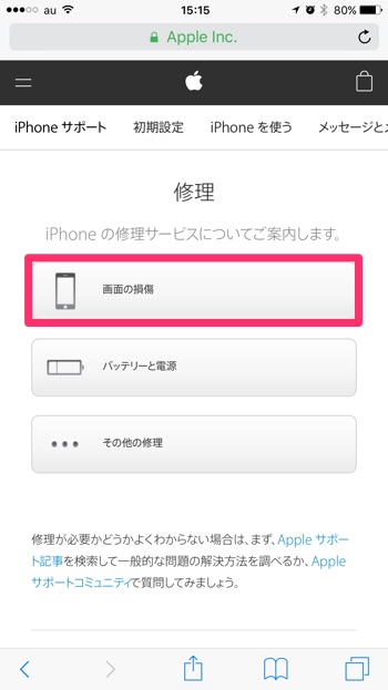 iPhone-Express-Exchange-Servise-of-Apple-Care-Plus-12