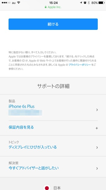 iPhone-Express-Exchange-Servise-of-Apple-Care-Plus-17