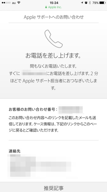 iPhone-Express-Exchange-Servise-of-Apple-Care-Plus-18