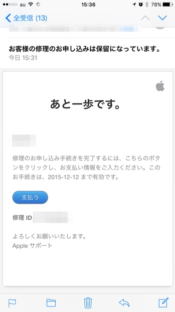 iPhone-Express-Exchange-Servise-of-Apple-Care-Plus-19