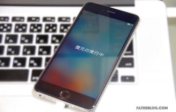 iPhone-restoration-01