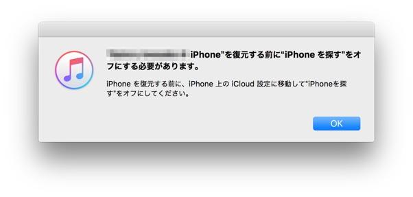 iPhone-restoration-13