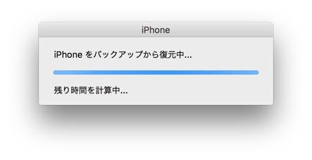iPhone-restoration-14