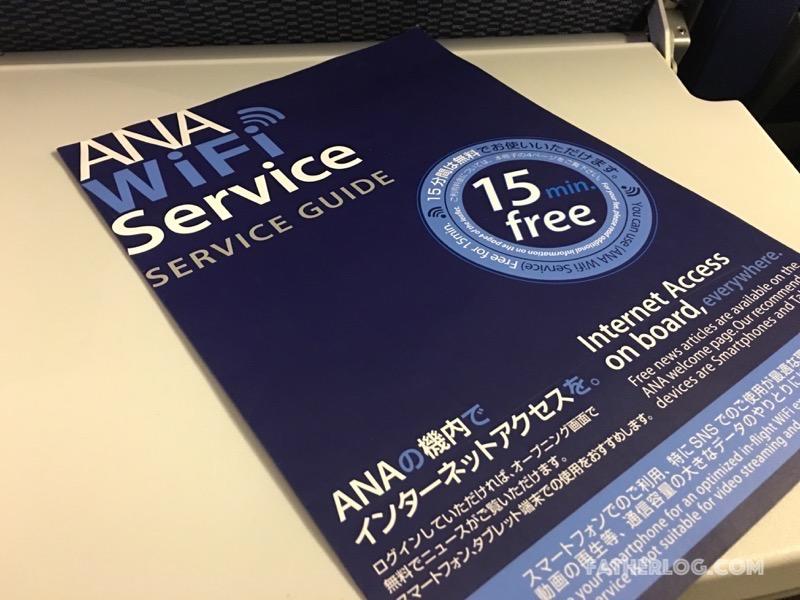 ANA-Wi-Fi-Service-03
