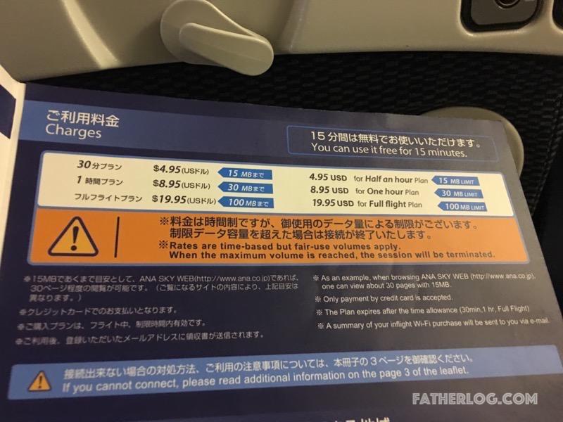 ANA-Wi-Fi-Service-04