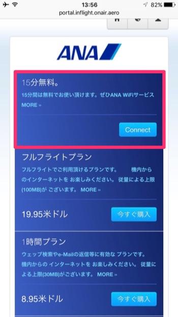 ANA-Wi-Fi-Service-06
