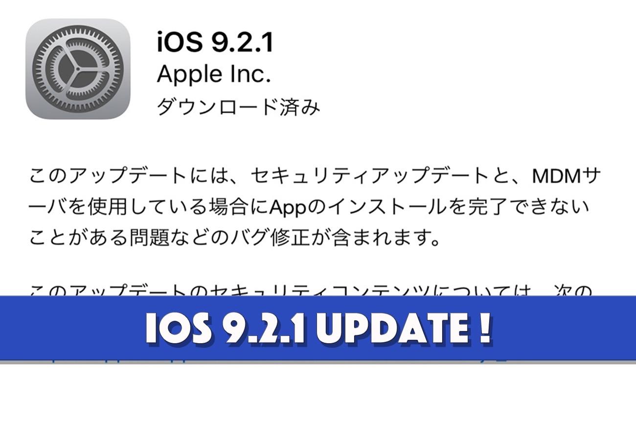 iPhone最新「iOS9.2.1」実は超重要!不具合報告もあるが絶対アップデートがオススメ!