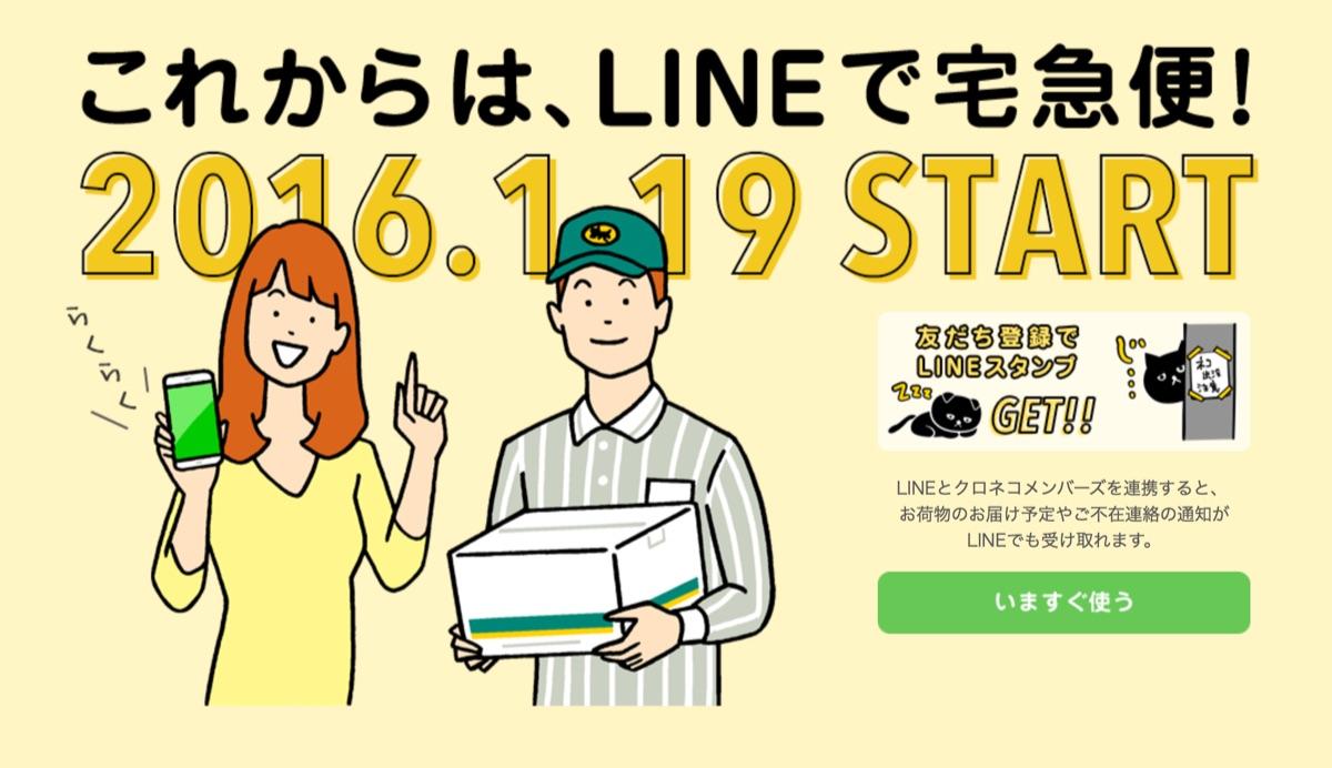 ヤマト宅急便をLINEで使いこなせ!不在通知や再配達依頼もできて便利!