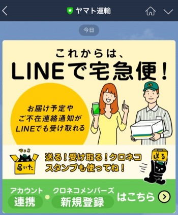 yamato-transport-cooperate-with-line-04