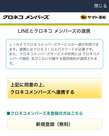 yamato-transport-cooperate-with-line-05