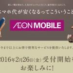AeonMobile-01