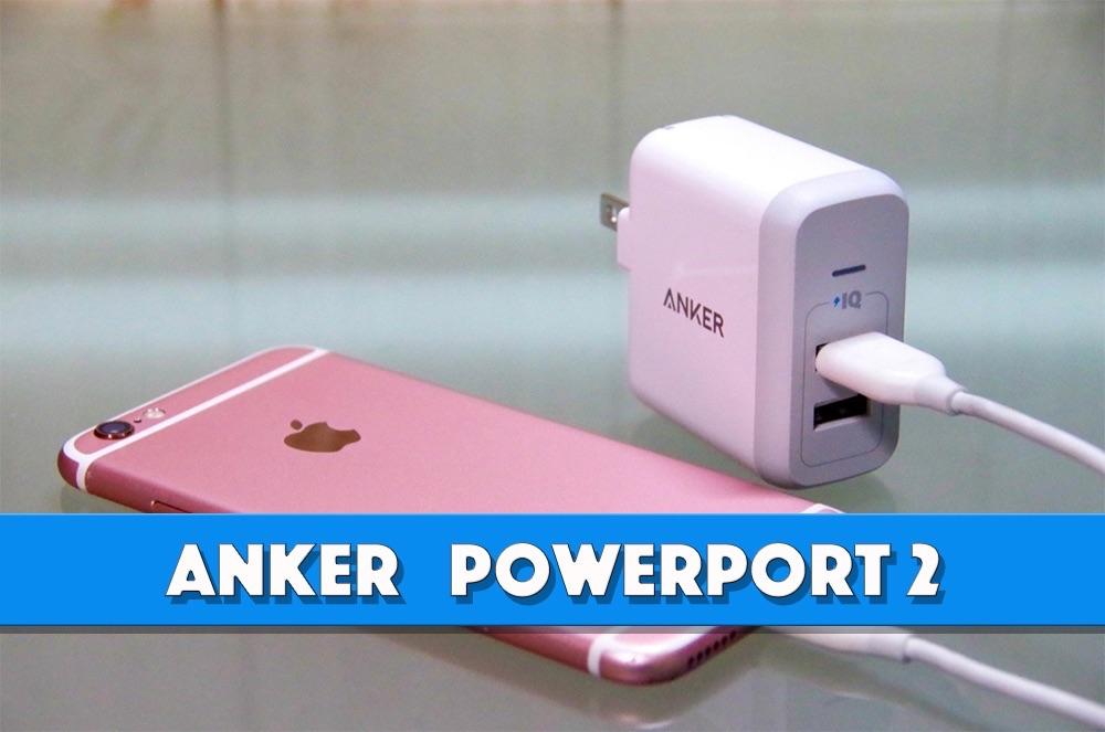 スマホやガジェット充電で抜群に便利なアダプタ!「Anker PowerPort2」レビュー!
