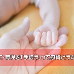 Help-Childcare-01
