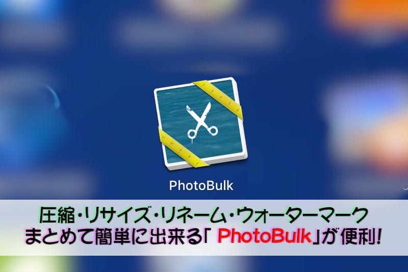 圧縮,リサイズ,ウォーターマーク等,画像編集が一括簡単!「PhotoBulk」アプリがオススメ!
