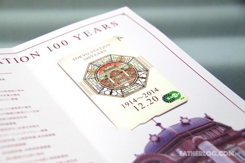 102年目にやっと届いた!東京駅100周年記念Suicaのデザインがいい感じ!