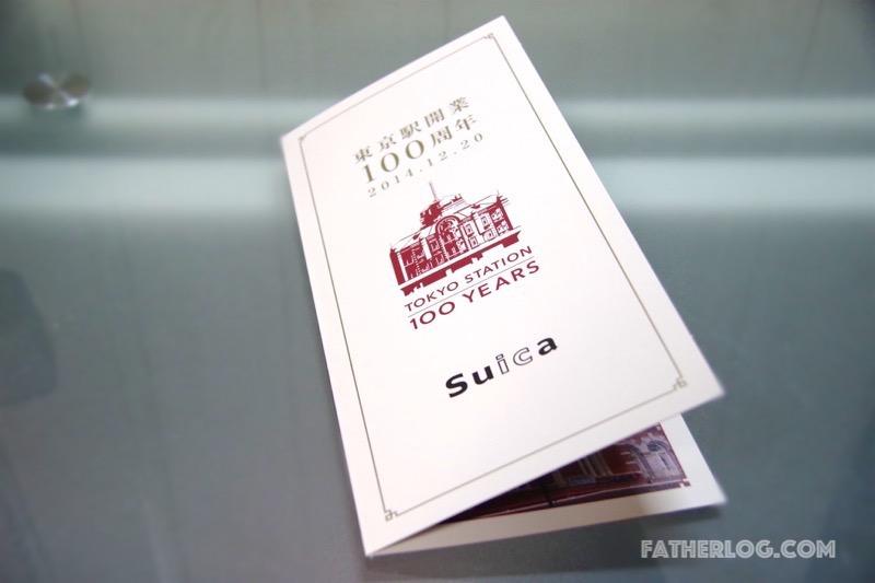 Tokyo-Station-Anniversary-Suica-04
