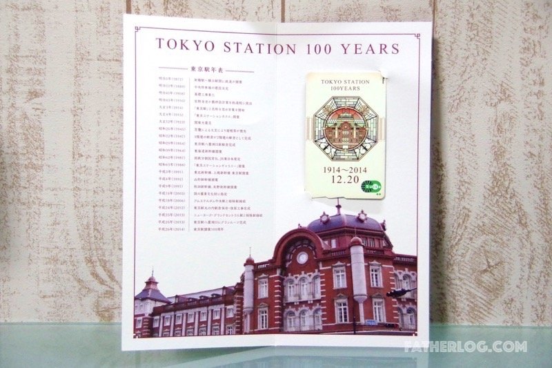 Tokyo-Station-Anniversary-Suica-05